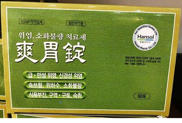 Viên Uống Hỗ Trợ Điều Trị Dạ Dày Hàn Quốc Hansol