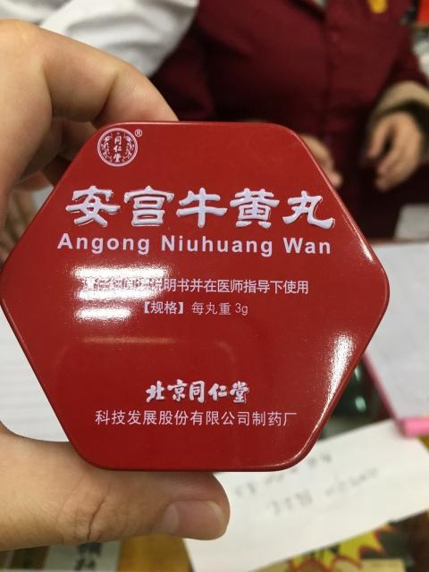 An Cung Ngưu Hoàng Trung Quốc - Đồng Nhân Đường Bắc Kinh