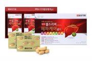 Viên Bổ Gan Hàn Quốc Health Liver Hepa Care Gold